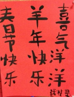 Students are practicing Chinese calligraphy to celebrate the upcoming Chinese New Year: The Year ...